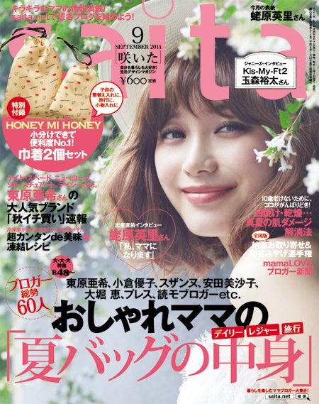 「saita」9月号(セブン&アイ出版、2014年8月7日発売)表紙:蛯原英里