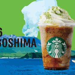 KAGOSHIMA「鹿児島 ちゃいっぺ 黒蜜クリーム フラペチーノ」/画像提供:スターバックス コーヒー ジャパン