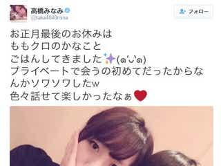 AKB48・高橋みなみ×ももクロ・百田夏菜子が初プライベートご飯。田中将大投手も「素晴らしいツーショット!」