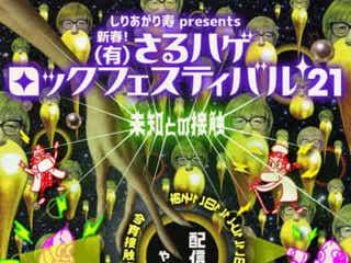 深田晃司監督、さるフェスで「宮崎駿全作品私的ランキング」発表 豊島圭介監督は幻の企画をトーク