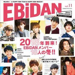 「EBiDAN」第11号「Loppi・HMV限定版」(画像提供:SDR)