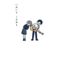 """""""おさるのうた""""改め高橋玄、アニメーションミュージックビデオ「おさるのうた」公開"""