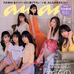モデルプレス - 乃木坂46「anan」ジャックで全メンバー出演