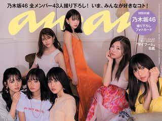 乃木坂46「anan」ジャックで全メンバー出演