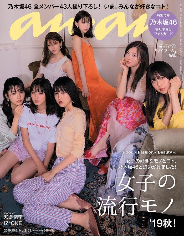 「anan」2169号(9月25日発売)(C)マガジンハウス