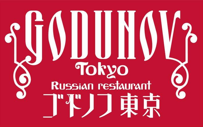 モスクワの人気老舗ロシア料理店「ゴドノフ」/画像提供:ワールドリカーインポーターズ
