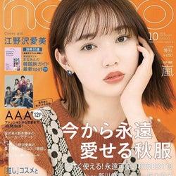 江野沢愛美「non-no」単独表紙 「次世代を引っ張っていってほしい」と期待の声