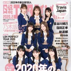 与田祐希ら乃木坂46「日経エンタテインメント!」2020年2月号 (C)Fujisan Magazine Service Co., Ltd. All Rights Reserved.