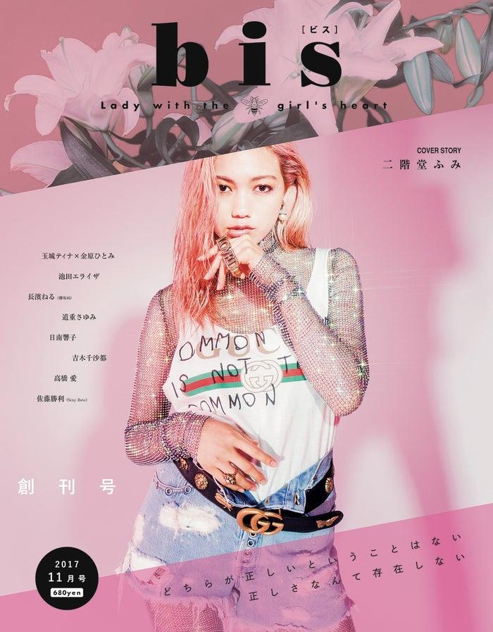 「bis(ビス)」 2017年11月号 (2017年9月30日発売)表紙:二階堂ふみ/画像提供:光文社
