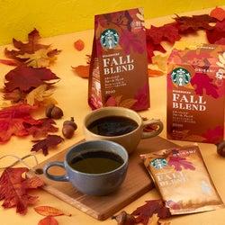 """おうち時間で""""秋""""を楽しむ!スターバックスで奥深きコーヒーの世界を堪能しない?"""