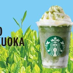 FUKUOKA「福岡 八女茶やけん フラペチーノ」/画像提供:スターバックス コーヒー ジャパン