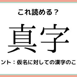 「真字」=「まじ」…?読めたらスゴい《難読漢字》4選