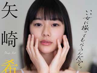 次世代CM女王・矢崎希菜、初グラビアで抜群の透明感