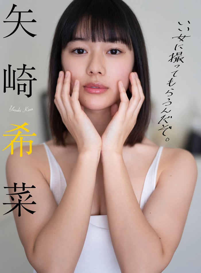 矢崎希菜(C)矢西誠二/週刊プレイボーイ