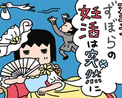 【妊活漫画】アラフォーずぼらの妊活は突然に ~第50話~