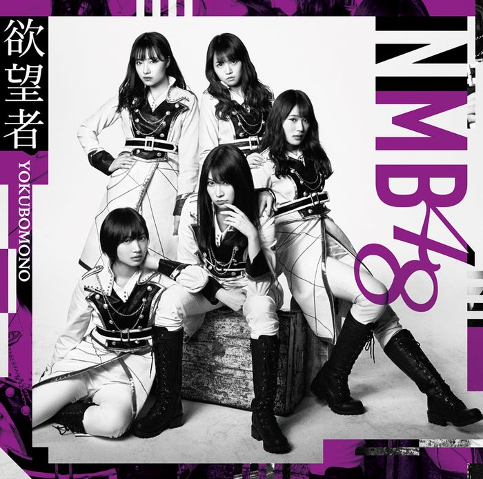 NMB48「欲望者」通常盤Type-B【CD+DVD】(C)NMB48