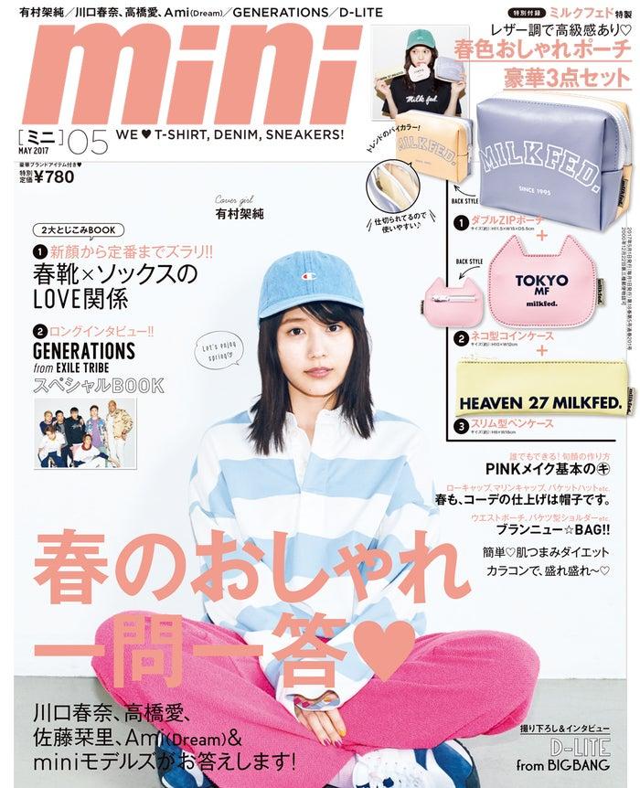 「mini」5月号(2017年4月1日発売)表紙:有村架純/画像提供:「mini」(宝島社)より