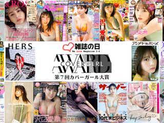 2020年最も雑誌の表紙を飾った「カバーガール大賞」発表 平野紫耀がメンズ部門2年連続大賞に<トップ10>