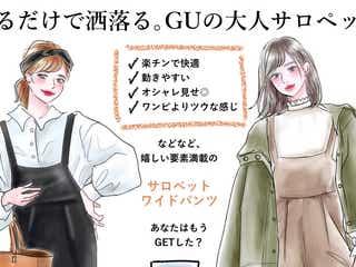 【GU】着るだけで即オシャレ!着回し無限大の「サロペット」もうゲットした?