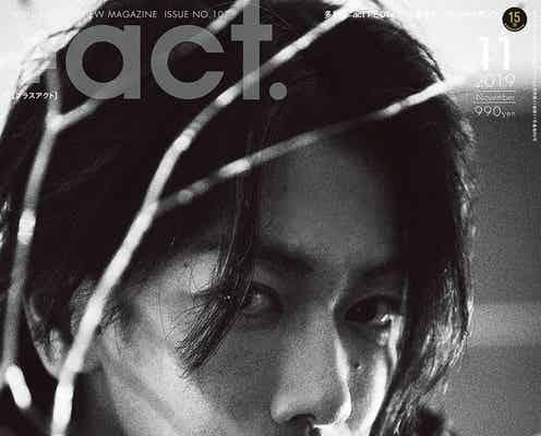 佐藤健、クールな視線&無精髭姿で「プラスアクト」両面表紙飾る