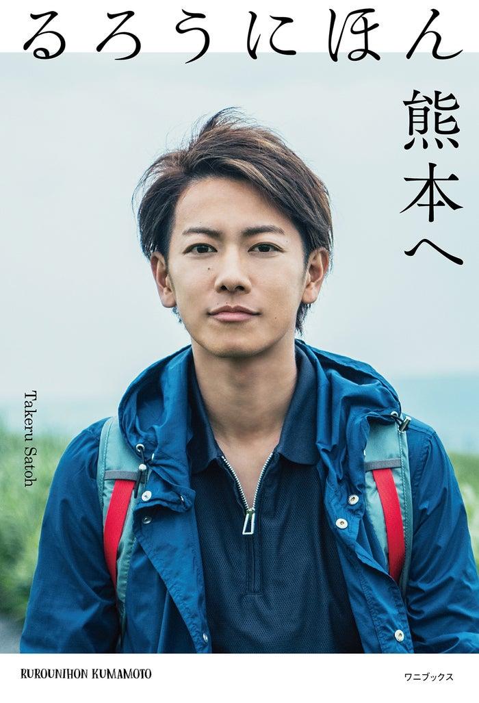 佐藤健書籍「るろうにほん 熊本へ」(ワニブックス、4月14日発売)(画像提供:所属事務所)