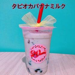 「amitapi」タピオカバナナミルク(提供写真)