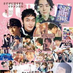 「JUNON」3月号(1月22日発売)(画像提供:主婦と生活社)
