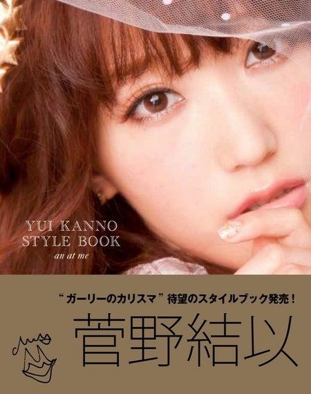 菅野結以「YUI KANNO STYLE BOOK an at me」(扶桑社、2012年5月19日発売)