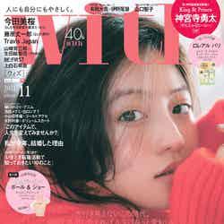 「with」11月号(9月28日発売)通常版表紙:今田美桜(画像提供:講談社)