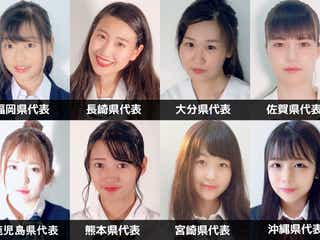 「女子高生ミスコン2018」九州・沖縄エリアの代表者が決定<日本一かわいい女子高生/SNS審査結果>