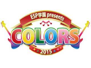 瀧本美織がボーカルを務めるLAGOON、Gacharic Spin、ナノらが出演!『ESP学園presents COLORS2015』開催。バックステージツアーの締め切りも迫る