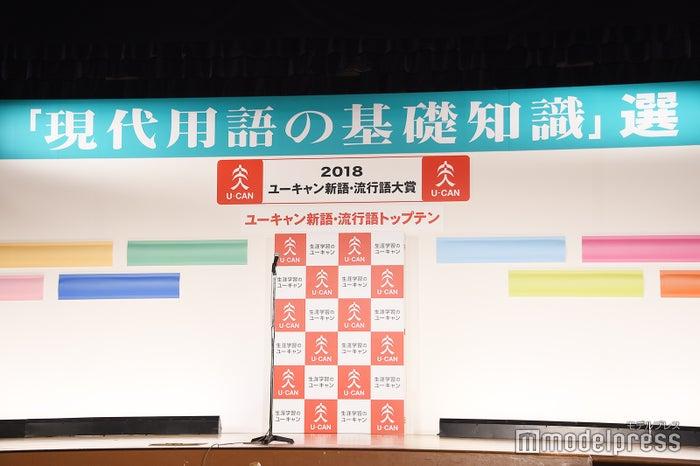 2018年新語・流行語大賞決定 ト...