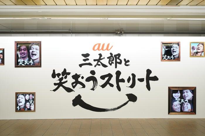 松田翔太・桐谷健太・濱田岳の三太郎らと記念撮影できる期間限定イベント開催