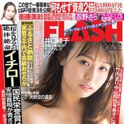 『FLASH』(12月3日発売号)表紙:井口綾子(C)光文社/週刊FLASH