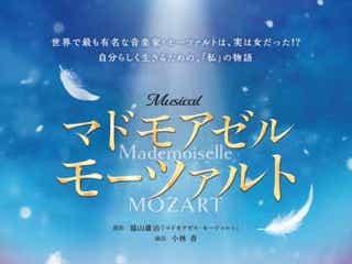 """""""モーツァルトは女だった!?"""" 明日海りお、ミュージカル『マドモアゼル・モーツァルト』主演"""