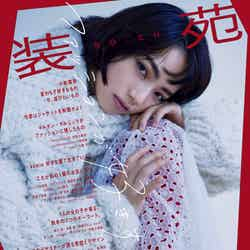 「装苑」2021年11月号(9月28日発売)表紙:小松菜奈(写真提供:文化出版)