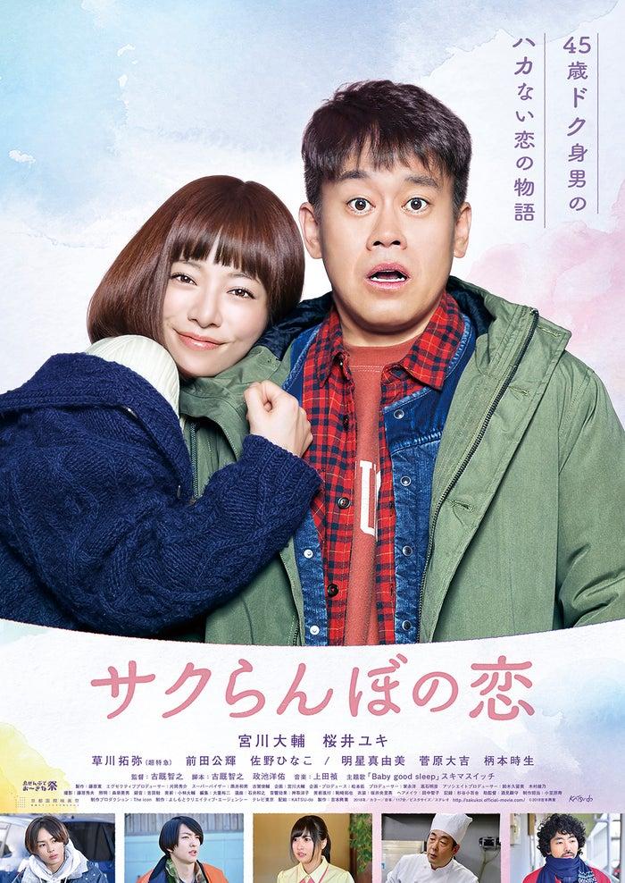 映画「サクらんぼの恋」(C)2018吉本興業