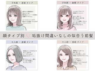 マネするだけでいつもより可愛くなれる♡【4つの顔タイプ別】似合う前髪