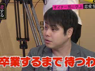 ノンスタ井上裕介、元恋人・佐藤聖羅との出会いに言及 SKE48在籍中に「いい感じになって」