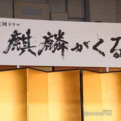 2020年大河ドラマ「麒麟がくる」題字 (C)モデルプレス
