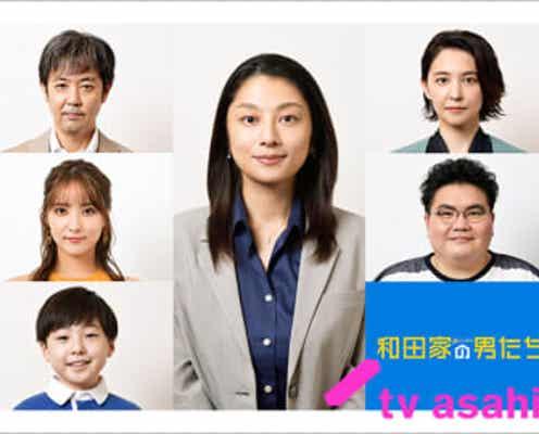 小池栄子が相葉雅紀の母親役で「和田家の男たち」に出演