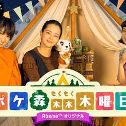 『ポケ森 もくもく木曜日』より(C)AbemaTV