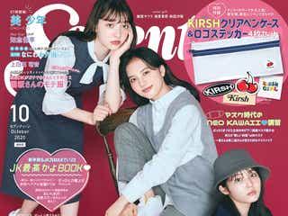 雑賀サクラ、異例のスピードで「Seventeen」表紙に初登場