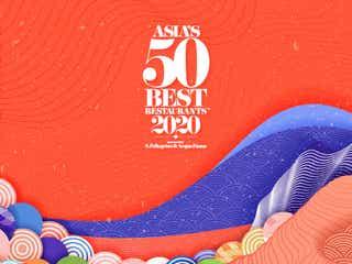 「アジアのベストレストラン50」2020年版リスト発表、日本が国別最多数を記録