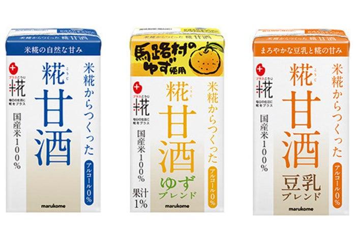 (左から)糀甘酒LL、糀甘酒LL ゆず、糀甘酒LL 豆乳