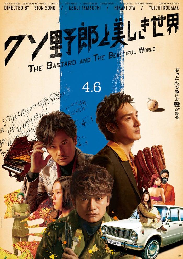 映画「クソ野郎と美しき世界」(C)2018 ATARASHIICHIZU MOVIE