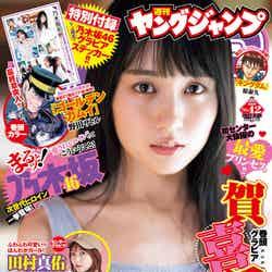 「週刊ヤングジャンプ」42号(9月16日発売)表紙:賀喜遥香<br />(C)藤本和典/集英社