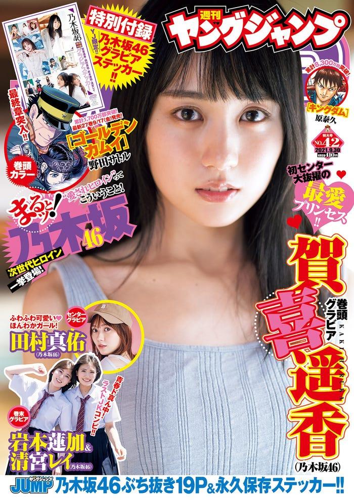 「週刊ヤングジャンプ」42号(9月16日発売)表紙:賀喜遥香(C)藤本和典/集英社