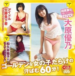 DVD(C)週刊プレイボーイ