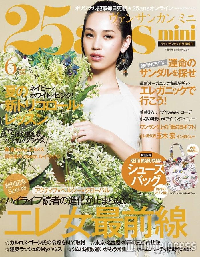 「25ans」6月号(ハースト婦人画報社、2016年4月27日発売)表紙:水原希子/画像提供:ハースト婦人画報社